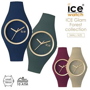 【5年保証対象】アイスウォッチ時計[ICEWATCH腕時計]アイスウォッチ[icewatch]グラムフォレストスモールGlamForestSmallメンズ/レディース/レッド/グリーン/ネイビー/ブルー[グラムフォレスト/ゴールド/防水/プレゼント/ギフト/ペアウォッチ/ペア][送料無料]