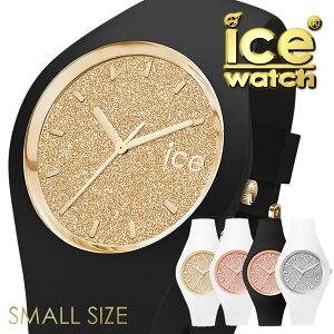 【5年保証対象】アイスウォッチ時計[ICEWATCH腕時計]アイスウォッチ[icewatch]グリッタースモールGLITTERSmallメンズ/レディース/ブラック/ゴールド/ホワイト[シリコンベルト/人気/防水/アイスグリッター/ペア/ペアウォッチ/プレゼント/ギフト][送料無料]