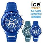 【5年保証対象】アイスウォッチ時計[ICEWATCH腕時計]アイスウォッチ[icewatch]アイスアクアICEAQUAメンズ/レディース/ブルー[新作/人気/ブランド/防水/アイスアクア/ラバーベルト/シリコン/クロノグラフ/プレゼント/ギフト/ペアウォッチ/ペア][送料無料]