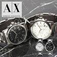 アルマーニエクスチェンジ 時計[ArmaniExchange 時計]アルマーニ エクスチェンジ腕時計[Armani Exchange 腕時計]メンズ AX2058 AX2084[人気/ビジネス/クロノグラフ/メタル/カレンダー/ブラック/ホワイト/ブランド/防水/AX][送料無料]