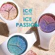 【5年保証対象】アイスウォッチ 腕時計[ICEWATCH 時計]アイス ウォッチ[ICE WATCH] アイス パッション ICE PASSION レディース/ブルー/イエロー [アイスパッション/新作/人気/ブランド/防水/プレゼント/ギフト/夏/ホワイト][送料無料]
