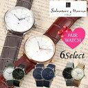 【ペア価格】ペアウォッチ サルバトーレマーラ 腕時計 Salvator...