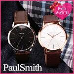 ペアウォッチポールスミス腕時計paulsmith時計