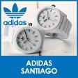【半額以下】【現品限り】アディダス 腕時計[ adidas 時計 ]アディダス 時計[ adidas originals 腕時計 ]アディダス オリジナルス 時計 adidasoriginals 腕時計 アディダス時計 サンティアゴ メンズ/レディース ADH2915 [スポーツ ウォッチ/人気/ブランド/マルチ カラー]