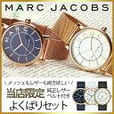 【周りと差をつける!!当店限定オリジナルセット】マークジェイコブス 腕時計 MARCJACOBS 時...