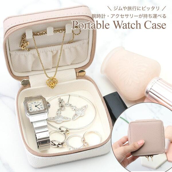 持ち運びに便利 ウォッチケース ジュエリーポーチアクセサリーケース時計腕時計ボックスBOX携帯用レディース女性人気持ち運び小さ