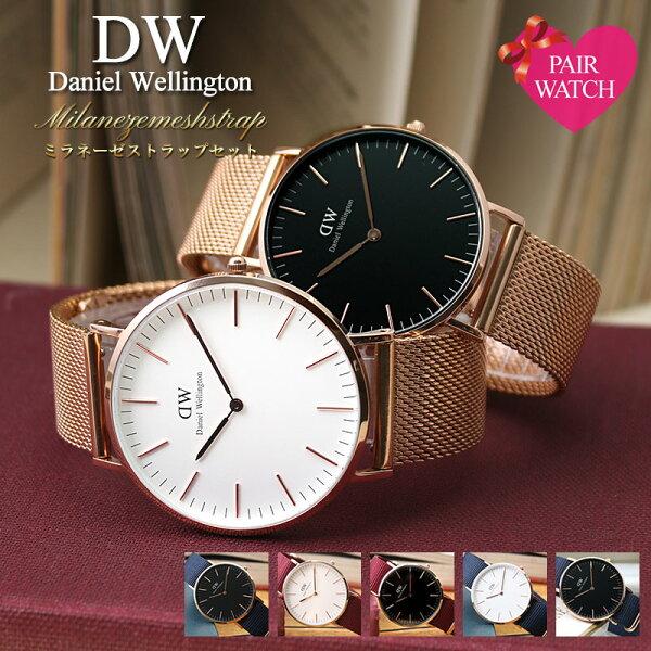 ペア価格 ペアウォッチダニエルウェリントン腕時計DanielWellington時計36mm40mmメンズレディース男性女性セ