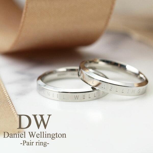 ペア価格 ペアリングダニエルウェリントン指輪DanielWellingtonダニエルウェリントンペアリング人気ブランドおしゃれ