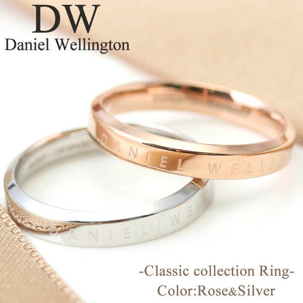 ダニエルウェリントンリングDanielWellington指輪ダニエル人気ブランドメンズレディース男性女性彼氏彼女恋人シンプルピ