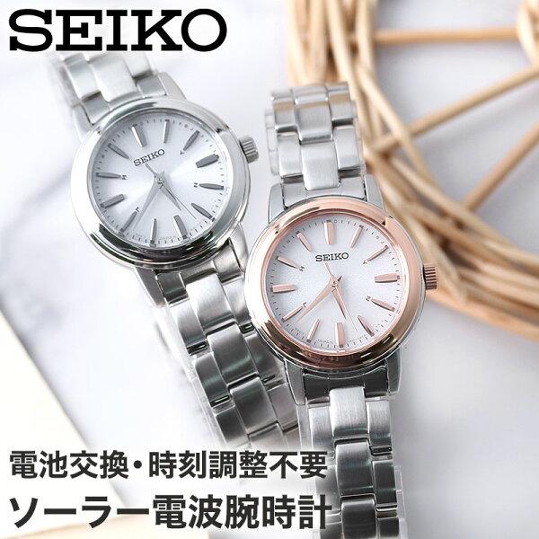 電池交換時刻調整不要 セイコー腕時計SEIKO時計SEIKO腕時計セイコー時計レディース女性用向け彼女嫁妻プレゼント人気ブラン