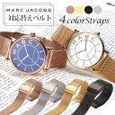 【マークジェイコブス 対応替えベルト】MARCJACOBS 時計ベルト 腕時計ベルト 腕時計バンド ...