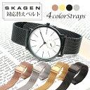 【スカーゲン 対応替えベルト】SKAGEN 時計ベルト 腕時...