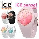 【5年保証対象】アイスウォッチ 腕時計 ICEWATCH 時計 アイス ウォッチ 時計 ICE WA...