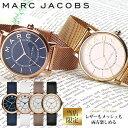 【周りと差がつく!!当店限定セット】マークジェイコブス 時計 MARCJACOBS 腕時計 マーク ...