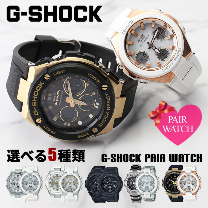 腕時計, ペアウォッチ  CASIO G-SHOCK G-STEEL Baby-G G-MS G G