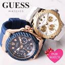 【ペア価格】【5年保証対象】ペアウォッチ ゲス 腕時計 GU...