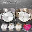 【ペア価格】ペアウォッチ ポールスミス 腕時計 PaulSmith 時計 ポール スミス ペア Paul Smith メンズ レディース [ メタル ベルト シンプル ブランド 彼氏 彼女 恋人 カップル お揃い プレゼント ギフト 人気 夫婦 記念 婚約 結婚 お祝い おしゃれ かわいい ]送料無料