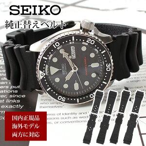 15f6654e56 【SEIKO純正ベルト】セイコー 時計 替えベルト ウレタンベルト SEIKO 腕時計 ベルト 時計ベルト
