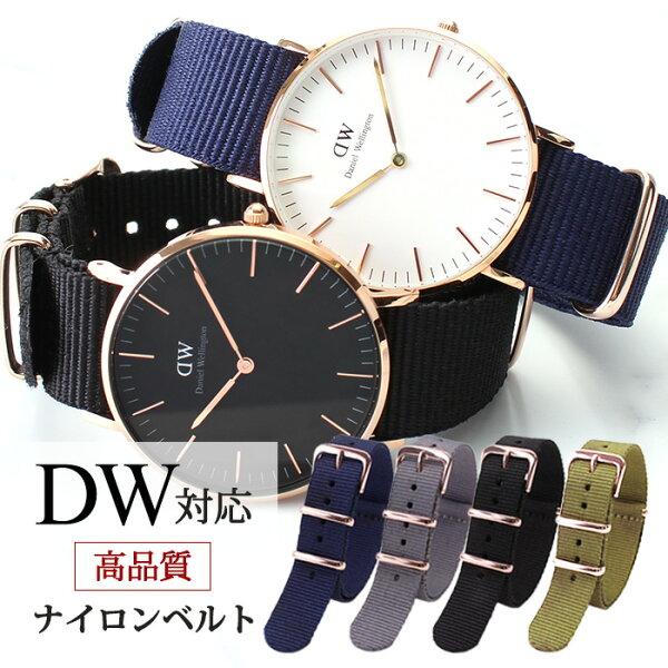 ダニエルウェリントン36mm40mm対応 ナイロンナトーベルト腕時計ベルトNATOBELTナトーベルト替えベルト替えバンド時計