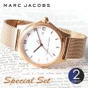 【他では手に入りません!!当店限定オリジナルセット】マークジェイコブス 腕時計 MARCJACOBS...