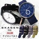 【スカーゲン SKAGEN 対応】ナイロン ナトー ベルト 腕時計ベル...