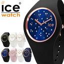 【5年保証対象】アイスウォッチ 腕時計 ICEWATCH 時...