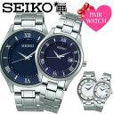 【ペア価格】ペアウォッチ セイコー セレクション 腕時計 S