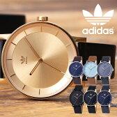アディダス時計メンズadidas腕時計adidasoriginalsアディダスオリジナルス腕時計adidasoriginalsアディダスオリジナルスアディダス腕時計アディダス時計ディストリクトDISTRICT_L1レディースZ08-2918-00Z08-510-00人気おしゃれプレゼント送料無料