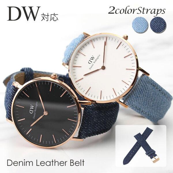 印象が変わる 『ダニエルウェリントン対応デニムベルト』DanielWellington18mm幅時計dw替えベルト腕時計バンド