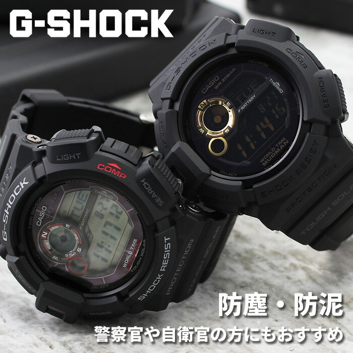 CASIO G-SHOCK mudman CASIO G-SHOCK G G SHOCK GSH...