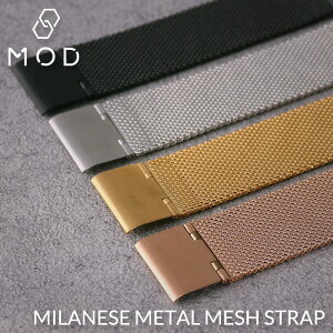 MOD MILANESE METAL MESH STRAP ミラネーゼ メッシュ ストラップ メタル メッシュ ベルト 時計ベルト腕時計バンド メンズ レディース 腕時計 時計用 バンド 替えベルト 交換ベルト ステンレスベルト メタルベルト