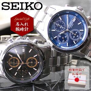 【大切な方への プレゼント に 名入れ腕時計 がおすすめ♪】敬老の日 ギフト セイコー 腕時計 SEIKO 時計 メンズ...