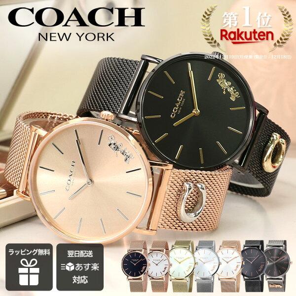 コーチ時計COACH腕時計コーチ時計ペリーperryレディース20代30代40代女性人気ブランドおしゃれ可愛いシンプル薄型軽量華