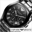 エンポリオアルマーニ 腕時計( EMPORIO ARMANI腕時計 アルマーニ時計 )/エンポリオアルマーニ時計/メンズ時計 セラミカ AR1400 [人気/新作/プレゼント/ギフト/エンポリ] アルマーニ腕時計 [ EMPORIOARMANI時計 ][送料無料]