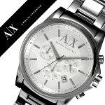 アルマーニエクスチェンジ腕時計[ArmaniExchange時計](ArmaniExchange腕時計アルマーニエクスチェンジ時計)/メンズ時計/AX2058[送料無料]