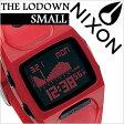 ニクソン 時計 [ NIXON 時計 ] ニクソン 腕時計 [ NIXON ] ニクソン時計 [ NIXON時計 ] スモールローダウン レッド[THE SMALL LODOWN RED]/レディース A498-200 [人気/スポーツウォッチ/スポーツ/ブランド/サーフィン/防水][送料無料]