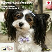 犬シュシュネックレスリボン星【シェイク公式店】Shakepanoply【シャインスター・ネックレス】