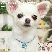 犬用ネックレス革紐【シェイク公式店】【グラデーションハート・ネックレス】スワロフスキーShakepanoply