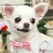 犬用ネックレスシュシュ【シェイク公式店】【クリーンリボン・ネックレス犬】