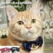ねこ首輪猫首輪猫鈴軽量かわいい【シェイク公式店】シェリー・ネックレスねこ用