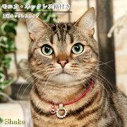 ねこ首輪猫首輪猫鈴軽量かわいい【シェイク公式店】モニカ・ネックレスねこ用