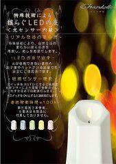 LEDキャンドル【chandelle】シャンデル 揺らぐLEDの炎