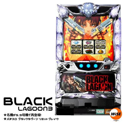 パチスロBLACK LAGOON3(ブラックラグーン リミットブレイク) 本体のみセット|パチスロ実機│中古パチスロ│スロット実機│中古スロット|中古パチスロ実機【中古】画像