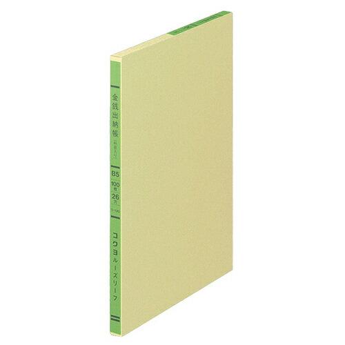 コクヨ 三色刷りルーズリーフ 金銭出納帳(科目入) B5 30行 100枚 リ−120 1冊