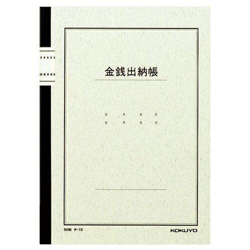 コクヨ ノート式帳簿 金銭出納帳(科目入) B5 30行 50枚 チ−15 1冊