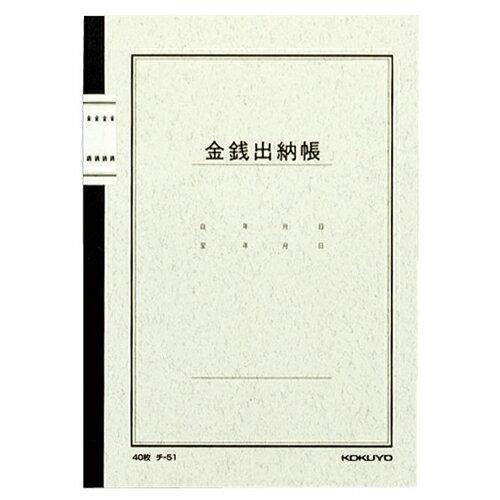 コクヨ ノート式帳簿 金銭出納帳(科目なし) A5 25行 40枚 チ−51 1冊