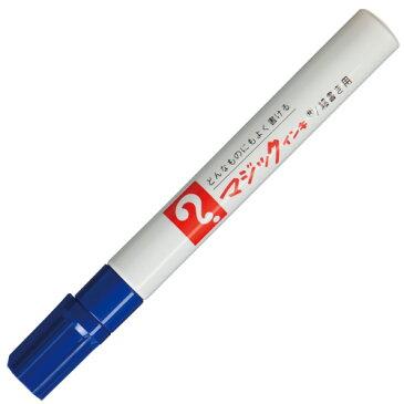 寺西化学 油性マーカー マジックインキ No.500(細書き用) 青 M500−T3 1本