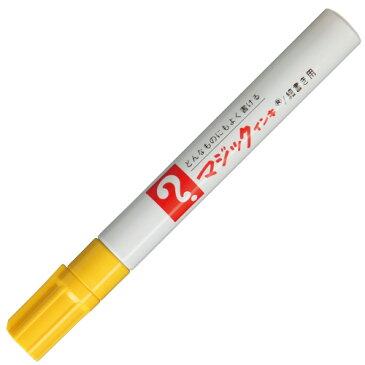 寺西化学 油性マーカー マジックインキ No.500(細書き用) 黄 M500−T5 1本