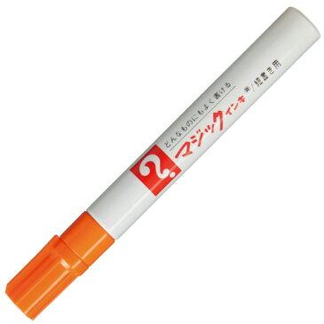 寺西化学 油性マーカー マジックインキ No.500(細書き用) 橙 M500−T7 1本