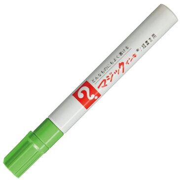寺西化学 油性マーカー マジックインキ No.500(細書き用) 黄緑 M500−T9 1本